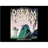 Dream Worlds 幻想の世界をデザインする