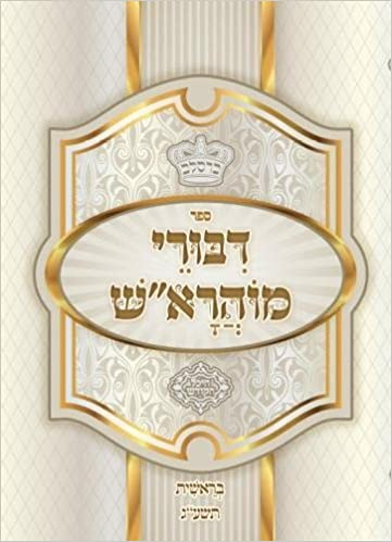 Drashot Mohorosh - Inspiring essays in Hebrew