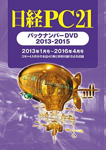 日経PC21 バックナンバーDVD 2013-2015