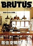 BRUTUS (ブルータス) 2011年 5/15号 [雑誌]