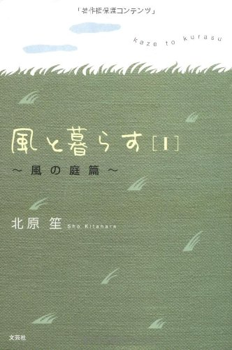 Garden Hen ~ I ~ of wind and wind live (2009) ISBN: 4286072169 [Japanese Import]