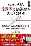「あなたもできる3億円のお歳暮をあげなさい! !  競合店やライバル会社に差をつける小さな会社のアイデア術」田中徹、 田中明