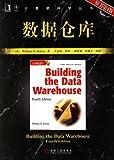 计算机科学丛书:数据仓库(原书第4版)