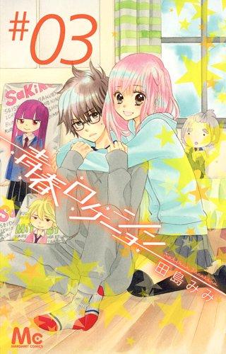 青春ロケーション 3 (マーガレットコミックス)