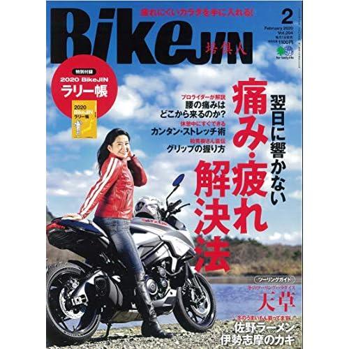BikeJIN 2020年2月号 画像
