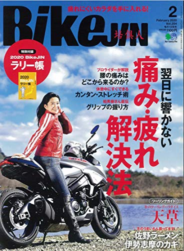 BikeJIN 最新号 表紙画像