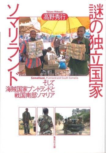 謎の独立国家ソマリランド そして海賊国家プントランドと戦国南部ソマリア (集英社文庫 た 58-16)