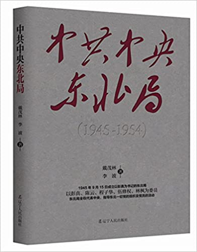 Book 中共中央东北局(1945-1954)
