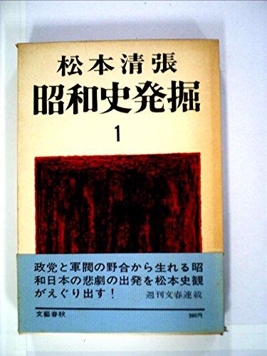 昭和史発掘 1