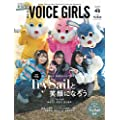 B.L.T. VOICE GIRLS