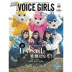 B.L.T. VOICE GIRLS 表紙画像
