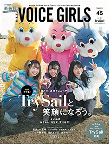 【Amazon.co.jp 限定】B.L.T. VOICE GIRLS vol.45 Amazon限定表紙版