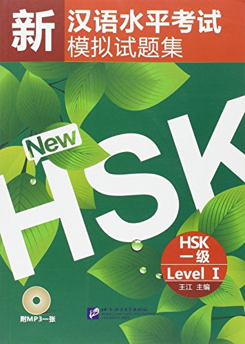 Stimulated Tests of the New Chinese Proficiency Test HSK (HSK Level 1) (Discs Included) (Chinese Edition) (English and Chinese Edition)