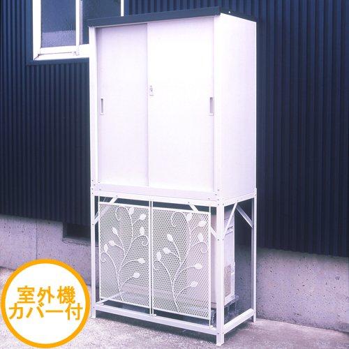 収納庫&エアコン室外機カバーセット