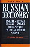 The Penguin Russian Dictionary, Peter Norman and W. F. Ryan, 067082836X