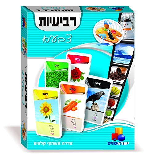 Hebrew Card Game - Go Fish - Colors