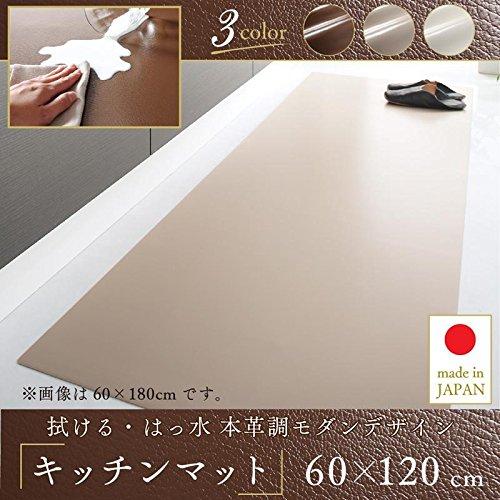 拭けるはっ水 本革調モダンダイニングラグマット selals セラールス キッチンマット 60×120cm メインカラー アイボリー soz1-500030025-126547-ah [簡素パッケージ品] B07B9DWP3X