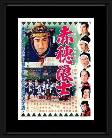 Amazon com: Retro Movie Prints: Ronin - Japanese Print
