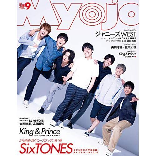 Myojo 2019年9月号 表紙画像