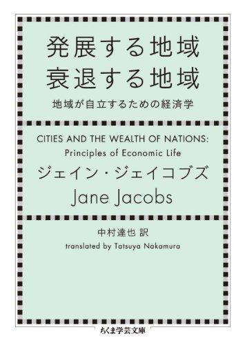 発展する地域 衰退する地域: 地域が自立するための経済学 (ちくま学芸文庫)