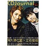 CD ジャーナル 2020年冬号