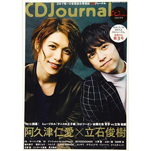 CD ジャーナル 2020年冬号 表紙画像
