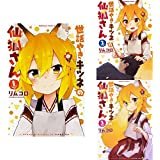 世話やきキツネの仙狐さん 1-3巻 新品セット (クーポン「BOOKSET」入力で+3%ポイント)