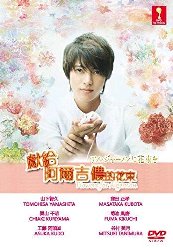 Flowers for Algernon (Japanese TV Drama with English Sub)