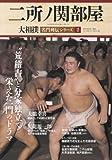 大相撲名門列伝シリーズ(2) 二所ノ関部屋 (B・B・MOOK)