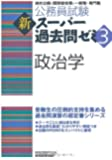 公務員試験 新スーパー過去問ゼミ3 政治学 (公務員試験新スーパー過去問ゼミ3)