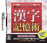 Maru Kaite DonDon Oboeru: Kyoui no Tsugawa Shiki Kanji Kioku Jutsu [Japan Import]