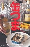 缶つま デラックス 銀座の人気バー ロックフィッシュのレシピ!