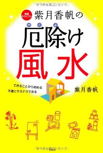Shizuki kaho no yakuyoke fusui. ebook