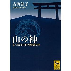山の神 易・五行と日本の原始蛇信仰 (講談社学術文庫) [Kindle版]