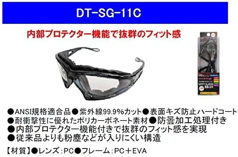 DBLTACT セーフティーゴーグル DT-SG-11C クリア 保護メガネ