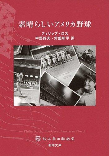 素晴らしいアメリカ野球 (新潮文庫)