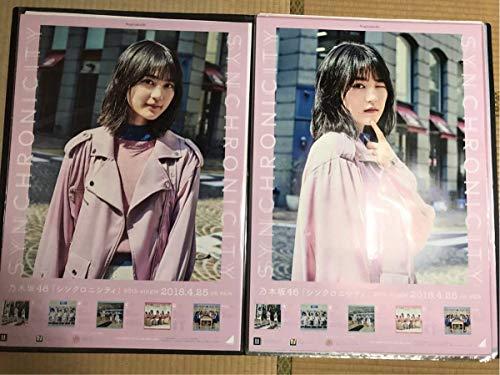 生田絵梨花 乃木坂46 20thシングル 「シンクロニシティ」 会場限定 B2ポスター 2枚セット コンプ