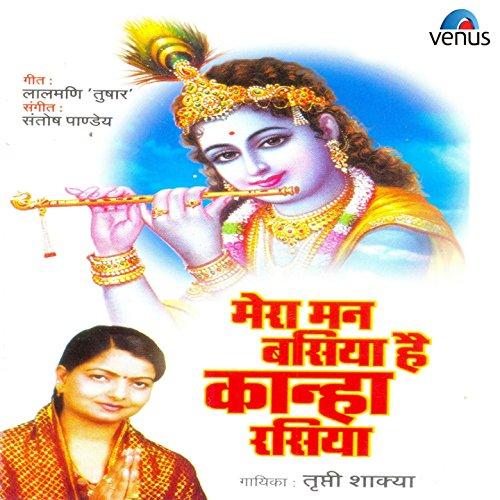 Amazon.com: Bolo Ram Ram Ram Dhuni: Trupti Shakya: MP3 Downloads