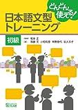 どんどん使える!日本語文型トレーニング 初級