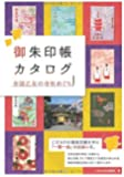 御朱印帳カタログ 全国乙女の寺社めぐり