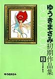 ゆうきまさみ初期作品集 early days(2) (カドカワデジタルコミックス)