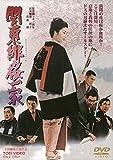 Japanese Movie - Kantou Hizakura Ikka [Japan DVD] DUTD-2522