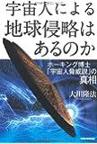 宇宙人による地球侵略はあるのか (OR books)