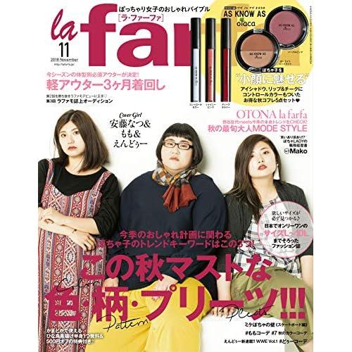 la farfa 2018年11月号 画像