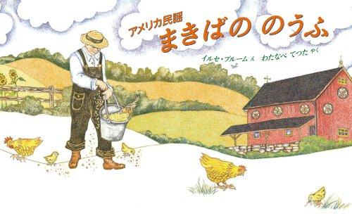 まきばののうふ (世界傑作絵本シリーズ)