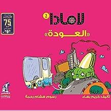 لامادا العودة (سلسلة لامادا Book 2) (Arabic Edition)