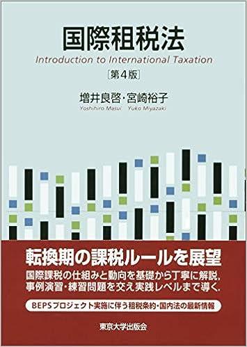 国際租税法 第4版 | 増井 良啓, 宮崎 裕子 |本 | 通販 | Amazon