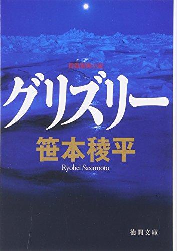 グリズリー (徳間文庫)