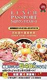 ランチパスポート柏版vol.4 (ランチパスポートシリーズ)