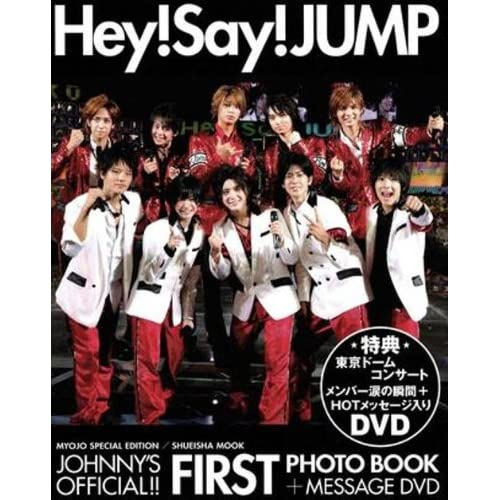 Hey! Say! JUMP FIRST PHOTO BOOK 表紙画像